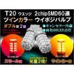 光量2倍キャンセラー内蔵ツインカラー・ウイポジバルブ T20 2chipSMD60連ダブル赤 橙