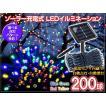 ソーラーライト 屋外 LED ソーラー イルミネーション ガーデン LED 赤青黄緑 200球 16m クリスマス イルミネーション ストレートライト