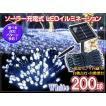 ソーラーライト 屋外 LED ソーラー イルミネーション ガーデン LED ホワイト 200球 16m クリスマス イルミネーション ストレートライト