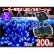 LED ソーラー イルミネーション ガーデン LED ブルー 200球 16m クリスマス イルミネーション 屋外 ストレートライト