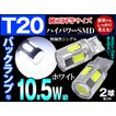 T20 シングル LEDバックランプ LEDテールライト 10.5W級 純正同等サイズ プロジェクターレンズ ホワイト2個 prv