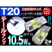 T20 ダブル球 テールランプ LED  10.5W級高効率 純正同等 プロジェクターレンズ ホワイト2個 prv