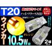 自動車用 ledバルブ T20 シングルアンバー爆光 ウインカー球 10.5W級 プロジェクターレンズ 純正同等 ピンチ部違い対応 (メール便発送の場合有)