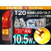 T20 シングル ハイエース200系 4型 LEDウインカー 純正同等サイズ 10.5W級アンバー 送料無料(メール便発送の場合有)