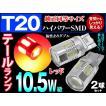 T20 ダブル球 LED テールランプ   10.5W級 レッド2個 ストップランプ   レビュー記入で送料無料(メール便発送の場合有) prv