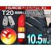 ハイエース 200系 テールランプ LED T20 ダブル球 赤 10.5W級高効率 レッド2個 レビュー記入で送料無料(メール便発送の場合有)