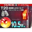 T20ダブル球 ハイエース200系 4型 LED テールライト 純正サイズ 10.5W級 【レッド】2個 レビュー送料無料(メール便発送の場合有)