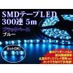 ledテープ 5m 青 限定早い者勝ち 5m テープLED300連 ブルー 黒基盤 切断可能 廉価版(メール便発送なら送料無料)