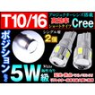 T10 T16  LED ポジション球  CREE高効率 5W級 プロジェクターレンズ  ナンバー灯 リフレクタ性能を最大に発揮 レビュー送料無料(メール便発送の場合有)