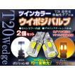 T20 ダブル 面発光ツインカラー LEDウインカーポジションバルブ 【白/橙】バルブのみ2個set T20 アンバー