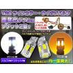 LEDウインカーポジションキット T20 面発光ツインカラー プロジェクターレンズ搭載 【白/橙】 prv