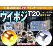 ハイエース 200系 4型 ツインカラー面発光LEDウイポジバルブキット [フロント] 【白/橙】新ダブルソケット★2個付