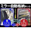 ドアロック連動 ミラー自動格納キット 【B】16p プリウス後期 エスティマ50系 他 トヨタ車 prv