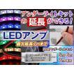 LEDアンプ RGBアンダーライト専用 RGBアンダーライトが延長できる! リモコンひとつで全て操作!