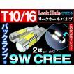 T10 T16 ウェッジ CREE リークホールバルブ 9W CREE素子搭載 ホワイト LEDポジション LEDバックランプ