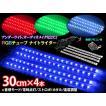 RGBコンビネーションLEDチューブ4連キット 常時点灯/ストロボ点灯/ホタル点灯/音感モード/無線リモコン搭載 着後レビューで送料無料