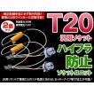 T20 汎用型 ハイフラ対策済 LEDウインカー交換用 ソケット ユニット ハイフラ対策 着後レビューで送料無料(ゆうパケット発送の場合有)