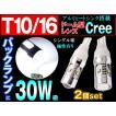 T10/T16 30W級 CREE バックランプ LEDバルブ 本当に明るい 高効率ハイパワー バックカメラに最適 白2個 メール便発送 送料無料