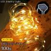 クリスマスイルミネーション LEDソーラーライト 充電式 ジュエリーライト 電球色 100球 LEDイルミネーション