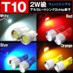 T10 LEDバルブ 超広角アルミヒートシンク2chip素子で2W級の明るさ2個set(レッド オレンジ ブルー ホワイト)