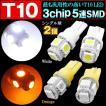LEDバルブ T10 ウエッジ 3chipSMD 5連 2個セット ポジション ナンバー灯 ホワイト/オレンジ 12V車専用LEDバルブT10