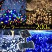 クリスマス イルミネーション シャンパンゴールド ブルー ホワイト ミックス選択 ストレートライト ソーラー イルミネーション ライト LED 200球