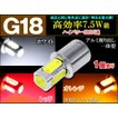 G18 LED バイク ウインカー等 高効率7.5W級ハイパワーSMD5連【1球売り】アルミ削り出し一体型 レビュー記入で送料無料