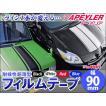 レーシングストライプ ステッカー デカール デコライン カッティング済シート APEYLER アペイリアII 90mm幅 耐侯性超薄型フィルム※販売単位 1m