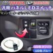 トヨタ/ダイハツ 汎用 パネルLEDスイッチ LED ON ホワイト/ブルー 純正パネル取付