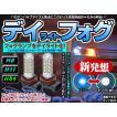 "LED フォグランプ デイライトLED 兼ポジション H8 H11 H16 HB4 ホワイト ブルー ツインカラー""デイフォグ"""