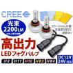 LEDフォグランプ H8 H11 H16 HB4 HB3 PSX26W イエロー ホワイト ブルー選択可 2200lm 12V/24V兼用 3000k 4300k 6000k 8000k 10000k LED フォグランプ