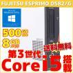 中古パソコン デスクトップ  FUJITSU 富士通 ESPRIMO D582/G FMVD04005 Windows10 第3世代 Corei5 HDD500G メモリ8GB