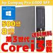 中古パソコン デスクトップ hp Compaq Pro 6300 SFF Windows10 第3世代 Corei3 HDD500GB メモリ8GB