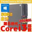 中古パソコン デスクトップ Lenovo レノボ ThinkCentre M700 Small 10KNA01AJP