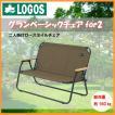 折りたたみ チェア ソファ LOGOS ロゴス グランベーシックチェア 椅子 2人掛け アウトドア レジャー GA-32 コンパクト キャンプ