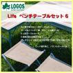 テーブルセット ベンチ スツール テーブル LOGOS ロゴス Life 持ち運び アウトドア レジャー 運動会 GY-351 コンパクト 軽量 6人