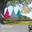 テント つり下げ型 キャンプ イベント ツリーループ付 アウトドア 全3種類 CACOON カクーン 子供部屋 リラックス 揺れる GA-p325