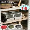 パーツストッカー 収納 BOX インテリア 雑貨 ストック 全3色 インダストリアル 仕分け 小物 整理 重ねられる DL-94