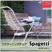 椅子 チェア 折りたたみ リクライニング 5段階 フットレス付 FIAM Spagetti スパゲッティ GA-260