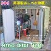 収納庫 デザイン倉庫 本体色 全2色 METAL SHEDS メタルシェッド TM1 GA-340  D60TM1