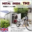 倉庫 収納庫 バイク 車庫 TM2 デザイン METAL SHEDS メタルシェッド GA-417 D60TM20G