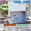 倉庫 収納庫 自転車 車庫 TM3 デザイン 保管 全2色 タイヤ ガーデン 灯油 ゴミ METAL SHEDS メタルシェッド GA-342 D60TM3