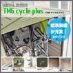 自転車 収納 自転車専用 倉庫 趣味 TM6 cycle plus サイクルスタンド付 METAL SHEDS メタルシェッド GA-343 D60TM6CPOG