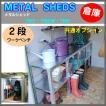 ワークベンチ 収納棚 物置 屋外収納 2段 大型 スチール METAL SHEDS メタルシェッド GA-340