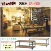 テーブル ヴィンテージ インダストリアル 天然木 OSB 全2タイプ インテリア 家具 ディスプレイ ショップ 棚 スチール AZ3-50(DIS-940)