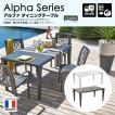 テーブル ダイニング テラス デッキ カフェ ガーデンファニチャー 全2色 Grosfillex グロスフィレックス アルファ TK-P1167