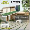 人工芝 スリット ライン 形状記憶 リアル ゆとりオリジナル 駐車場 庭 5m 3サイズ ディスプレイ 隙間 YT-335(GYKK)