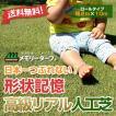 人工芝 Memory Turf メモリーターフ 形状記憶 リアル ロール 2m × 10m ベランダ 庭 テラス 高品質 日本製 暑さ対策 YT-P302