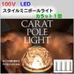 【100V スタイルミニポールライト】LED カラット1型 (全2色・4パターン)TK-895