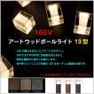 アートウッドポールライト LED 100V 13型 木目調 庭 照明 ポーチ 全3色 タカショー TK-P955
